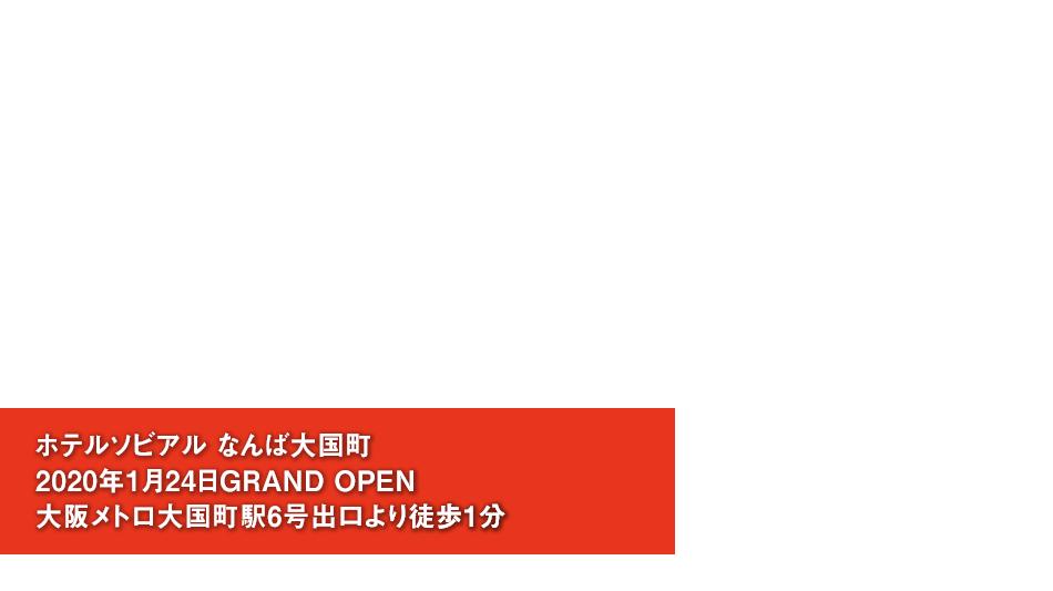 ホテルソビアル なんば大国町 2020年1月24日GRAND OPEN 大阪メトロ大国町駅6号出口より徒歩1分