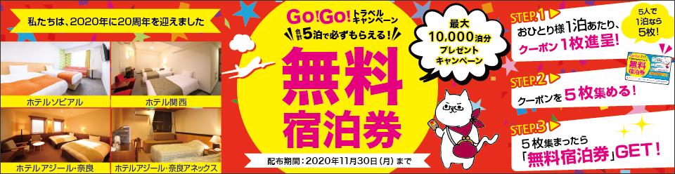 Go!Go!トラベルキャンペーン